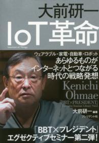 大前研一IoT革命 「BBT×プレジデント」エグゼクティブセミナー選書
