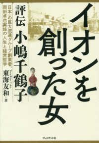 イオンを創った女 評伝小嶋千鶴子 : 日本一の巨大流通グループ創業者、岡田卓也実姉の人生と経営哲学