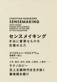 センスメイキング 本当に重要なものを見極める力 : 文学、歴史、哲学、美術、心理学、人類学、…… : テクノロジー至上主義時代を生き抜く審美眼を磨け