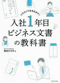 入社1年目ビジネス文書の教科書 イラストでまるわかり!