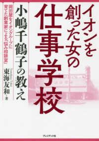 イオンを創った女の仕事学校 小嶋千鶴子の教え : 岡田屋をイオングループに育てた創業家による「悩み相談室」
