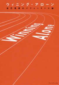 ウィニング・アローン Winning alone : 自己理解のパフォーマンス論
