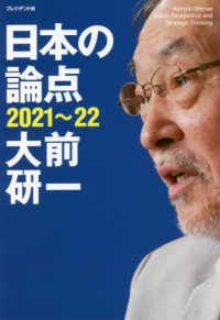 日本の論点 2021-22 Global Perspective and Strategic Thinking
