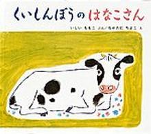 くいしんぼうのはなこさん 日本傑作絵本シリーズ