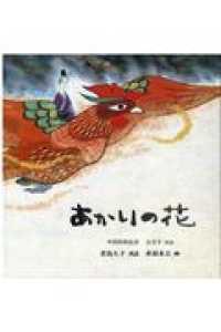 あかりの花  中国苗族民話 【絵本】  日本傑作絵本シリーズ