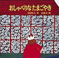おしゃべりなたまごやき お 日本傑作絵本シリーズ