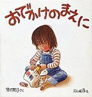 おでかけのまえに 福音館の幼児絵本