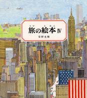 旅の絵本 4