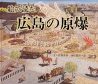 絵で読む広島の原爆 かがくのほん
