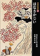 日本の昔話 はなさかじい