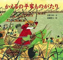 かえるの平家ものがたり 日本傑作絵本シリーズ