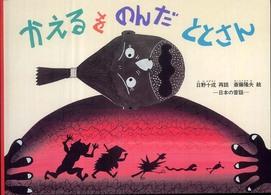 かえるをのんだととさん 日本の昔話