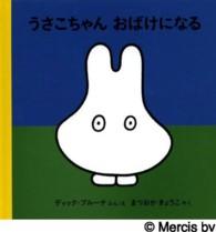 うさこちゃんおばけになる 4才からのうさこちゃんの絵本 / ディック・ブルーナぶん/え