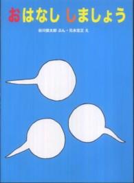 おはなししましょう 日本傑作絵本シリーズ