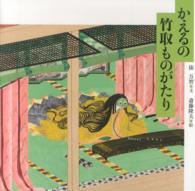 かえるの竹取ものがたり 日本傑作絵本シリーズ
