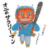 オニのサラリーマン 日本傑作絵本シリーズ