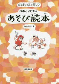 だるまちゃんと楽しむ日本の子どものあそび読本