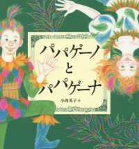 パパゲーノとパパゲーナ 日本傑作絵本シリーズ