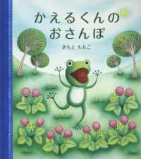 かえるくんのおさんぽ 福音館の幼児絵本