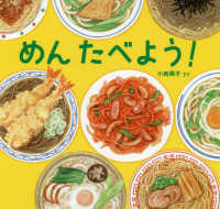めんたべよう! 【絵本】 日本傑作絵本シリーズ