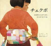 チェクポ おばあちゃんがくれたたいせつなつつみ 世界傑作絵本シリーズ ; . 韓国の絵本