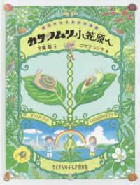 カタツムリ小笠原へ = TINY SNAIL'S OGASAWARA ISLANDS ADVENTURE 総天然色自然科学漫画 たくさんのふしぎ傑作集