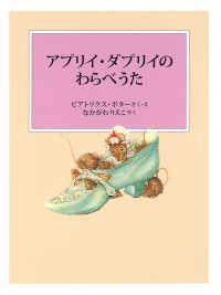 アプリイ・ダプリイのわらべうた ピーターラビットの絵本 ; 22