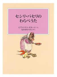 セシリ・パセリのわらべうた ピーターラビットの絵本 ; 23