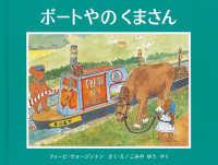 ボートやのくまさん 世界傑作絵本シリーズ ; . イギリスの絵本||イギリス ノ エホン