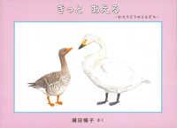きっとあえる わたりどりのともだち 日本傑作絵本シリーズ