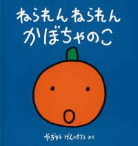 ねられんねられんかぼちゃのこ 福音館の幼児絵本