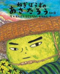 ねぎぼうずのあさたろう <その11> なかせんどうもどりたび 日本傑作絵本シリーズ
