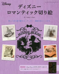 ディズニーロマンティック切り絵 レディブティックシリーズ ; 4486