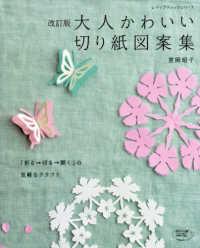 大人かわいい切り紙図案集 「折る→切る→開く」の気軽なクラフト レディブティックシリーズ