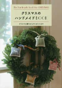 クリスマスのハンドメイドbook クリスマス飾りからプレゼントまで