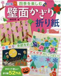 四季を楽しむ壁面かざり折り紙 春夏秋冬、季節を彩るアイデアがいっぱい! レディブティックシリーズ