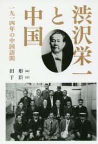 渋沢栄一と中国 一九一四年の中国訪問