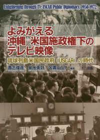 よみがえる沖縄米国施政権下のテレビ映像 琉球列島米国民政府(USCAR)の時代