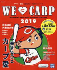 ウィ・ラブ・カープ = WE LOVE CARP2019 広島アスリートマガジン×ぴあ広島東洋カープ公認ファンブック ぴあMOOK