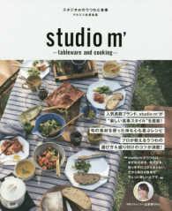 スタジオm'のうつわと食事 studio m'-tableware and cooking- : マルミツ社員食堂