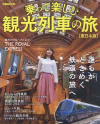 乗って楽しむ観光列車の旅 東日本版 ぴあMOOK
