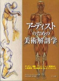 アーティストのための美術解剖学 デッサン・漫画・アニメーション・彫刻など、人体表現、生体観察をするすべての人に