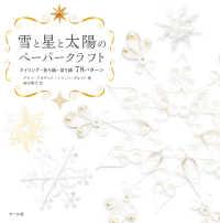 雪と星と太陽のペーパークラフト クイリング・折り紙・切り紙78パターン