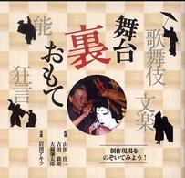 舞台裏おもて 歌舞伎・文楽・能・狂言