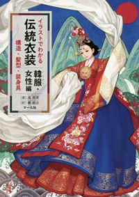 イラストでわかる伝統衣装 韓服・女性編 構造・髪型・装身具