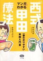 マンガでわかる「西式甲田療法」 一番わかりやすい実践入門書 ビタミン文庫
