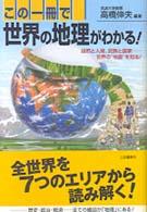 この一冊で世界の地理がわかる