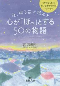 夜、眠る前に読むと心が「ほっ」とする50の物語 王様文庫