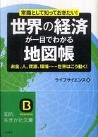 世界の経済が一目でわかる地図帳