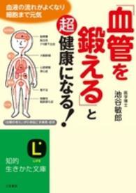 「血管を鍛える」と超健康になる! 知的生きかた文庫